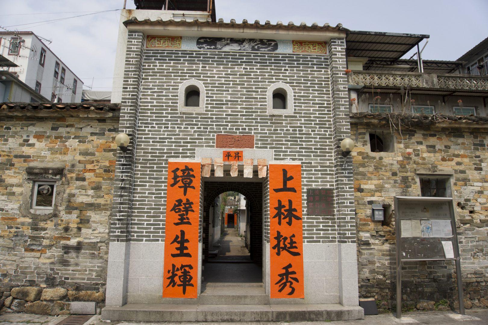 Kat Hing Wai Walled Village, Hong Kong
